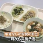「ご飯に合わない」給食の牛乳取りやめの方針固まる…新潟・三条市