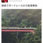 【動画】アユ1万匹死亡したトレーラー転落事故の闇が深すぎる