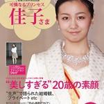 佳子さまの写真集発売キタ━(゚∀゚)━!オールカラー96ページ『可憐なるプリンセス佳子さま』