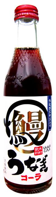 【静岡】「うなぎコーラ」3年がかりで開発、かば焼き風の後味