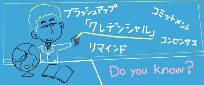 yoorn_0007_katakana2_main