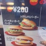 【画像】200円マックwwwww