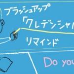 日本語で言え!不快カタカナビジネス用語TOP10