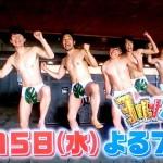 ヨルナンデス!にはっぱ隊の姿、南原清隆らが踊る予告映像にファン歓喜