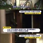 【画像】女ニートが放火した自宅wwwww