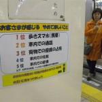 「電車内で化粧やめて!!」 地下鉄の駅に異例の啓発ポスター…乗客苦情で決断