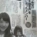 とうとう発覚!?柏木由紀・手越祐也ラブラブ写真を出版社に売ったAKBメンバーとは…