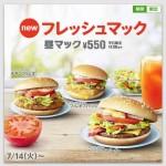 【画像】マクドナルド新商品、「フレッシュマック」爆誕
