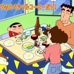 【画像】野原家の夕飯ショボすぎワロタwwwww