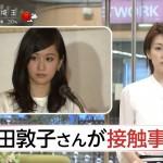 前田敦子、タクシーと接触事故wwwww