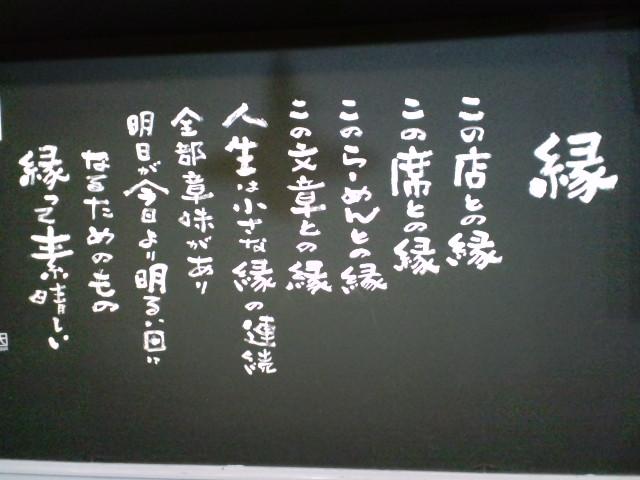 【画像】ラーメン屋の壁に書いてある謎の文章wwwwww
