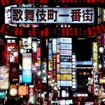 【東京】新宿歌舞伎町のぼったくり店 想像を超える進化を遂げていた