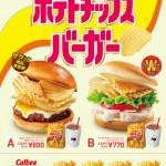 【画像】ロッテリアの新商品『ポテトチップスバーガー』wwwww