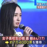 【画像】中国で一番可愛い女子高生が決定!これ日本人勝てるの?