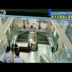 【中国】エスカレーターの床が突然陥没 息子をとっさに押し出して助けた母親が巻き込まれて死亡
