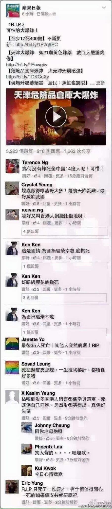 香港人、中国の天津爆発にウッキウキでワロタwwwww