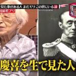 TBSバラエティー「水曜日のダウンタウン」がギャラクシー賞月間賞