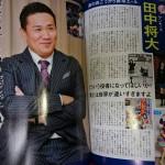 田中将大、SKE48・松井玲奈卒業にコメントwwwww
