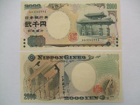 女子高生「二千円札コピーすればお釣りで大儲けできるじゃん」→逮捕