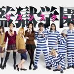 【画像】実写ドラマ「監獄学園-プリズンスクール-」キャスト発表