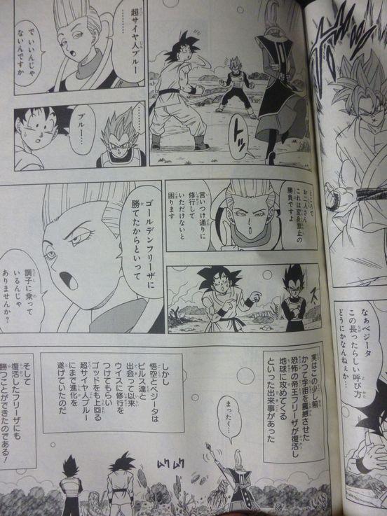 【悲報】「超サイヤ人ゴッド超サイヤ人」、名称が長いため「超サイヤ人ブルー」に変更される