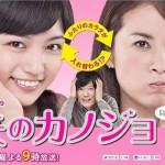 「伝説の低視聴率ドラマ」歴代ワースト15を発表!上戸彩や堀北真希も…