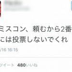 【炎上】京大ミスコンにエントリーしている女性、「ブサイクを差別するクズ女」と暴露される