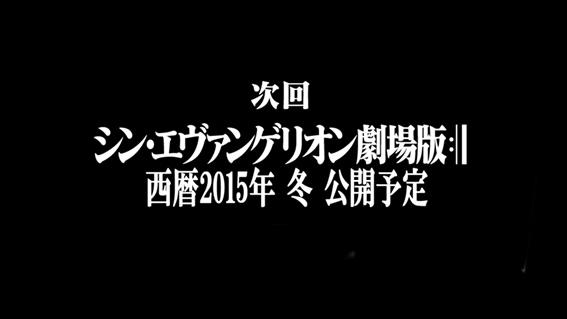 【悲報】映画『シン・エヴァンゲリオン劇場版』の2015年冬公開は絶望的と判明! 完成は数年後