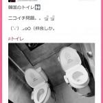 益若つばさがツイッターに投稿した韓国のトイレ画像が衝撃的だと話題に
