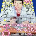 【朗報】「腐男子」を描いたpixivの人気漫画が発売