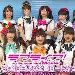NHK「μ's紅白出場!!」 イケメンリア充「μ's?なにそれ…えっ、か、可愛い!!」