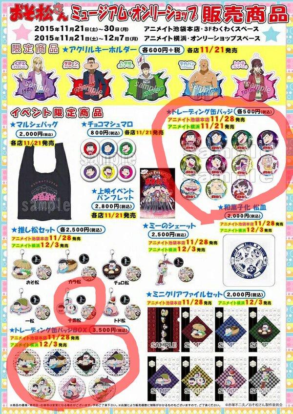 【おそ松さん】池袋アニメイト腐女子の大行列
