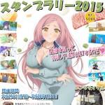 アニメ「のうりん」ポスターに批判殺到 岐阜県美濃加茂市が起用 「これセクハラですよね」「女性から見て不愉快」