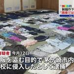 【神奈川】女子高生宅から下着を盗んだ男(33)を逮捕 男の自宅からは制服や下着など約1300点が見つかる