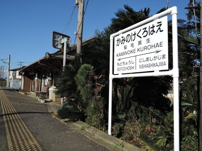 【禿朗報】銚子電鉄の駅に聖地誕生、その名も「髪毛黒生(かみのけくろはえ)駅」