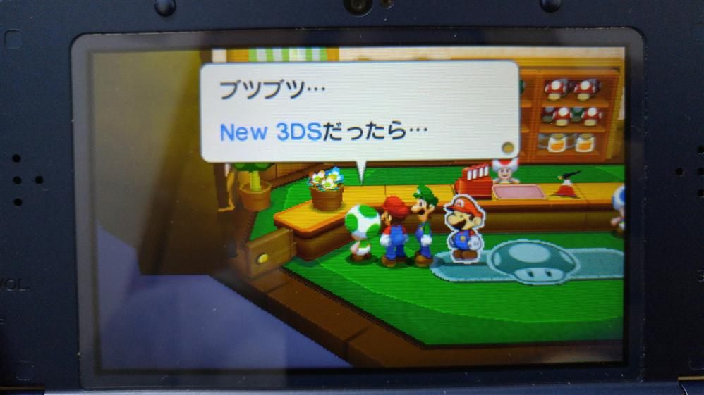 【悲報】キノピオ「New3DSじゃない雑魚おる?」