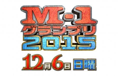 『M-1グランプリ2015』審査員は歴代王者9人に決定