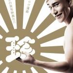漫☆画太郎の「珍遊記」 松山ケンイチで実写映画化wwwww