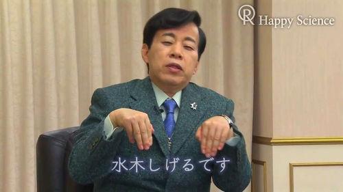 【動画】大川隆法の水木しげるのモノマネwwwwwwwww