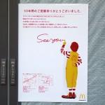 米マクドナルドが日本マクドを売却wwwwwww