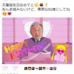 15歳女子高生が「天皇誕生日おめでと あんまり絡みないけど」とツイートし話題に