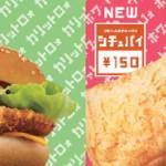 マクドナルドの新商品「チキチー」「シチュパイ」wwwwwwwwwww