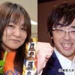 東京03豊本明長 婚姻届けの保証人を大仁田厚にお願いするが、書類不備で未だに結婚できず