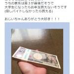 JK「おじいちゃんからお年玉100万貰った」