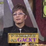 GACKT、「芸能人格付けチェック」39連勝でストップ