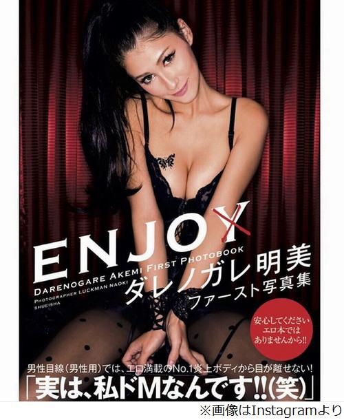 【画像】 ダレノガレ明美、過激な写真集表紙を公開 「エロ本ではありませんから!!」