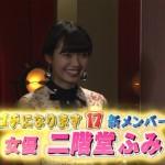 【速報】二階堂ふみ(21)がゴチ新メンバー
