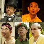 映画「珍遊記」に板尾創路、今野浩喜ら5名のお笑い芸人も出演
