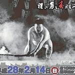 【画像】奇祭「蘇民祭」のポスター、とにかく明るい安村の「全裸ポーズ」を意識?
