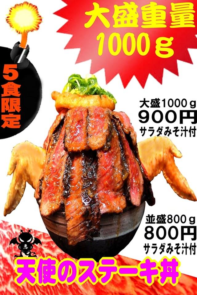 【画像】天使のステーキ丼900円wwwww